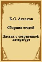 Письма о современной литературе. Сборник статей