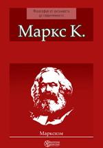 """Манифест коммунистической партии. К критике политической экономии. Фридрих Энгельс. """"Карл Маркс. К критике политической экономии"""""""