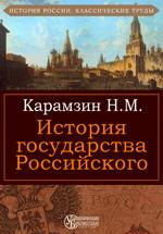 История государства Российского. Том III