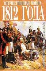 Дневник партизанских действии 1812 года. Мороз ли истребил французскую армию в 1812 году?