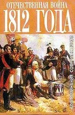 Дневник. 1812-1813