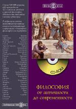 Философия в немецкой духовной жизни XIX столетия. Опыт культурной феноменологии