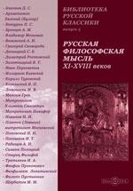 История русской общественной мысли