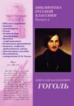"""Статьи из сборника """"Арабески. Разные сочинения Н. Гоголя"""" (СПб., 1835)"""