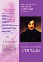 Гоголь и В. А. Жуковский