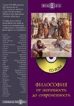Письма и эссе о китайской философии и двоичной системе исчисления