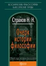 Очерк истории философии