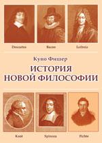 История новой философии. Том 6. Фихте, его жизнь, сочинения и учение