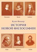 История новой философии. Том 7. Шеллинг, его жизнь, сочинения и учение