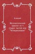"""Математический трактат из четырех частей или """"Четверокнижие"""""""