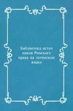 Библиотека источников Римского права на латинском языке