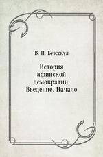 История афинской демократии: Введение. Начало