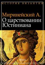О царствовании Юстиниана