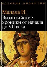 Византийские хроники от начала до VII в