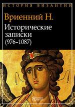 Исторические записки (976–1087)