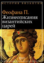 Жизнеописания византийских царей