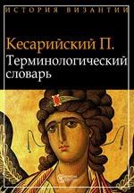 Терминологический словарь к произведениям Прокопия Кесарийского