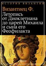 Летопись от Диоклетиана до царей Михаила и сына его Феофилакта
