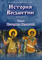 История Византийской империи VI-IX вв