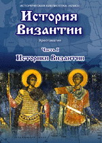 История Византийской империи (867-1057)