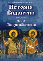 История Византийской империи XI-XV вв
