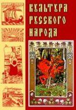Сказания русского народа