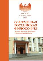 Современная российская философия. III. Антропный принцип в научной картине мира