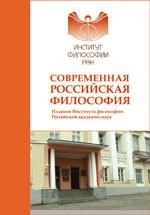 Модернизация и глобализация: образы России в XXI веке