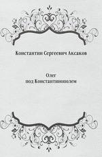 Олег под Константинополем