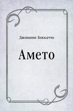 Амето