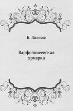 Варфоломеевская ярмарка