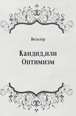 Кандид, или Оптимизм
