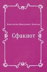 Сфакиот