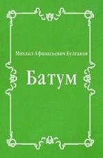 Батум