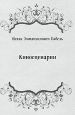 Киносценарии