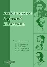 Повести и рассказы (1905-1907 гг.)