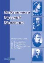 Повести и рассказы (1917-1924 гг.)