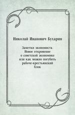 Заметки экономиста. Новое откровение о советской экономике или как можно погубить рабоче-крестьянский блок