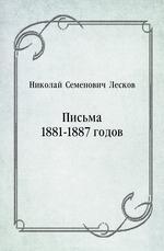 Письма 1881-1887 годов