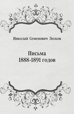 Письма 1888-1891 годов