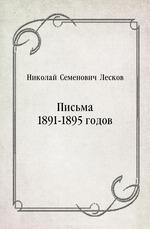 Письма 1891-1895 годов