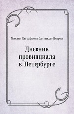 Дневник провинциала в Петербурге