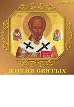 Жития святых Димитрия Ростовского. Месяц январь (1-10)