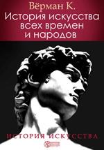 История искусства всех времен и народов. Т.2