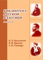 Tertia vigilia (1898 - 1901 гг.)