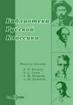 Статьи о Пушкине
