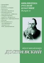 Приписываемое Достоевскому (DUBIA)