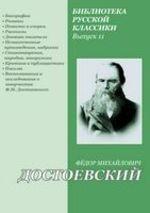 Воспоминания и исследования о творчестве Ф. М. Достоевcкого. Часть 9