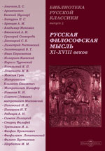 Избранные произведения в двух томах. Философия и социология. Том 1, часть 2