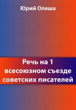 Речь на 1 всесоюзном съезде советских писателей
